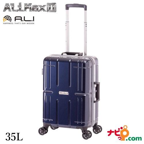 A.L.I アジアラゲージ スーツケース 機内持込み可能サイズ ALIMAXII 35L ALI-011R-18-CBNV カーボンネイビー 【代引不可】