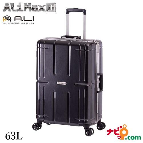 A.L.I アジアラゲージ スーツケース 手荷物預け無料サイズ ALIMAXII 63L ALI-011R-24-CBBK カーボンブラック 【代引不可】