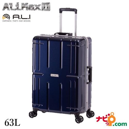 A.L.I アジアラゲージ スーツケース 手荷物預け無料サイズ ALIMAXII 63L ALI-011R-24-CBNV カーボンネイビー 【代引不可】