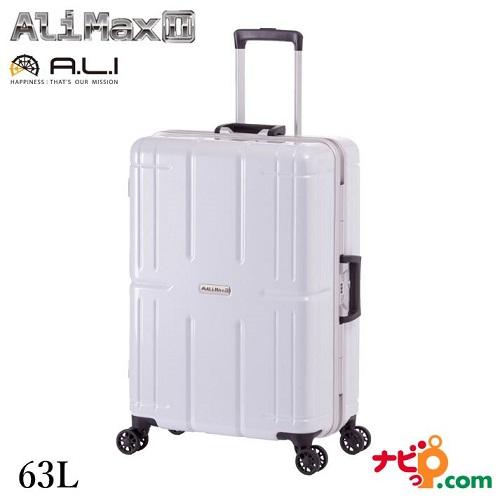 A.L.I アジアラゲージ スーツケース 手荷物預け無料サイズ ALIMAXII 63L ALI-011R-24-CBWH カーボンホワイト 【代引不可】