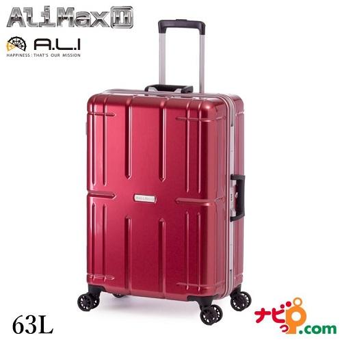 A.L.I アジアラゲージ スーツケース 手荷物預け無料サイズ ALIMAXII 63L ALI-011R-24-WRD ワインレッド 【代引不可】