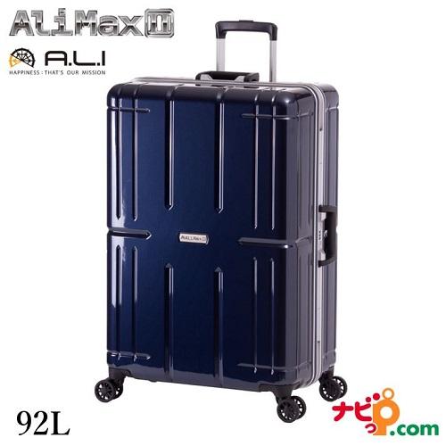 A.L.I アジアラゲージ スーツケース 手荷物預け無料サイズ ALIMAXII 92L ALI-011R-28-CBNV カーボンネイビー 【代引不可】