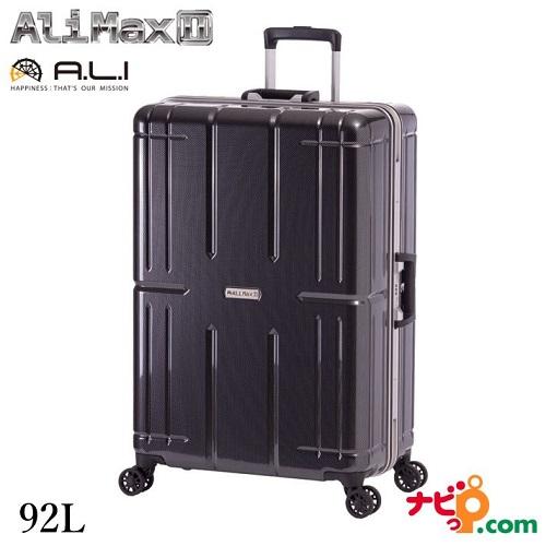 A.L.I アジアラゲージ スーツケース 手荷物預け無料サイズ ALIMAXII 92L ALI-011R-28-CBBK カーボンブラック 【代引不可】