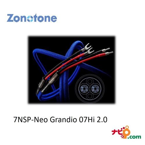 Zonotone(ゾノトーン) スピーカーケーブル(2.0mペア)7NSP-Neo Grandio 07Hi 2.0