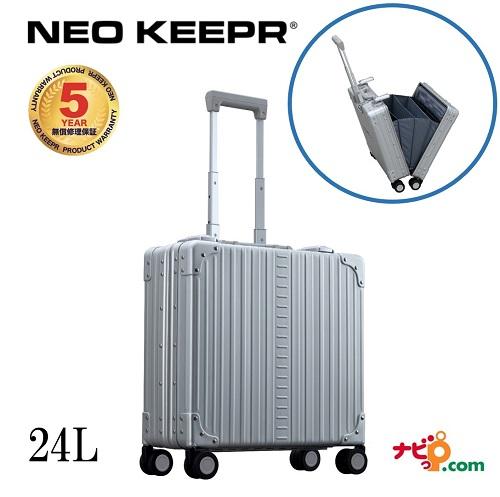 ネオキーパー NEO KEEPR A24VF アルミスーツケース 軽量丈夫 アルミ製 ビジネスタイプ TSAロック シルバー 24L【代引不可】