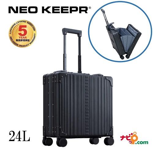 ネオキーパー NEO KEEPR A24VF(B) アルミスーツケース 軽量丈夫 アルミ製 ビジネスタイプ TSAロック ブラック 24L【代引不可】