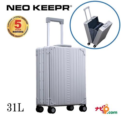 ネオキーパー NEO KEEPR A31VF アルミスーツケース 軽量丈夫 アルミ製 ビジネスタイプ シルバー 31L 100席以上機内持込可 【代引不可】