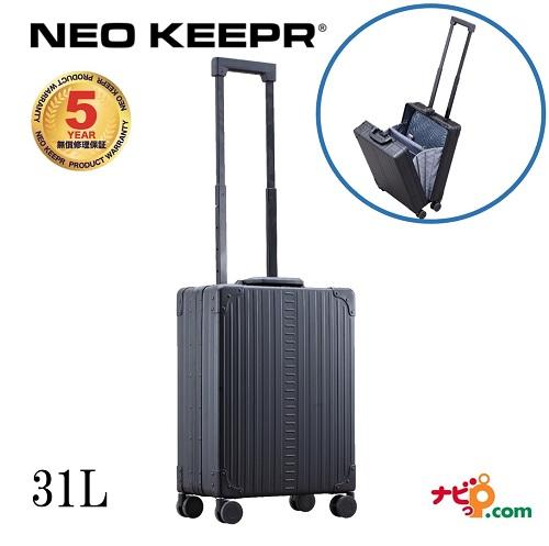 ネオキーパー NEO KEEPR A31VF(B) アルミスーツケース 軽量丈夫 アルミ製 ビジネスタイプ ブラック 31L 100席以上機内持込可 【代引不可】