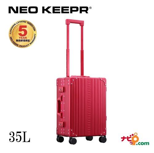 ネオキーパー NEO KEEPR A35F-RD アルミスーツケース 軽量丈夫 アルミ製 ビジネスタイプ レッド 35L 100席以上機内持込可 TSAロック 【代引不可】