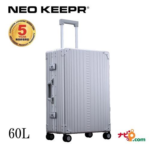 ネオキーパー NEO KEEPR A60F アルミスーツケース 軽量丈夫 アルミ製 ビジネスタイプ シルバー 60L【代引不可】