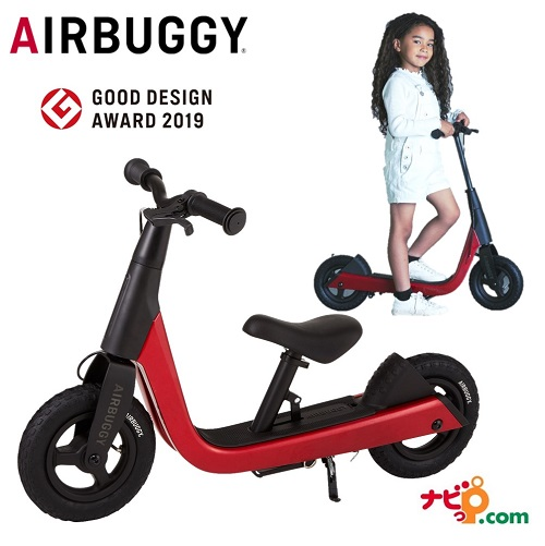 AIRBUGGY エアバギー KICK&SCOOT キック&スクート RUBY RED レッド 416599 2wayバイク キックバイク キックボード キックスケーター