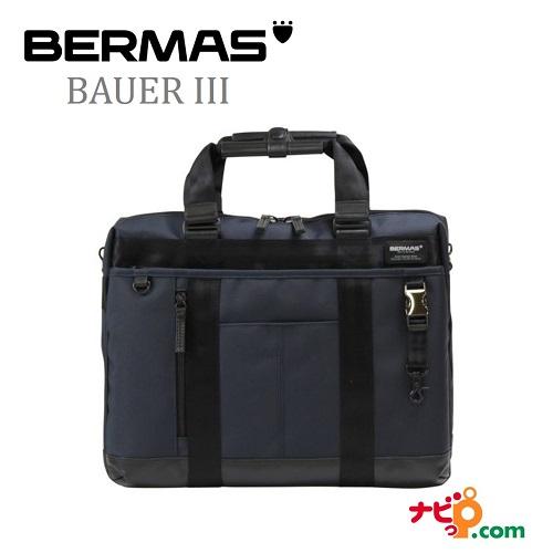 BERMAS バーマス ビジネス 1層 ブリーフ ケース バッグ ネイビー ビジネスカジュアル 通勤 60071-NV (BAUER 3)【代引不可】