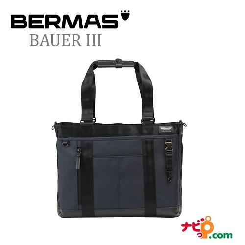BERMAS バーマス ビジネス ブリーフケース 横型 トート バッグ ネイビー ビジネスカジュアル 通勤 60072-NV (BAUER 3)【代引不可】
