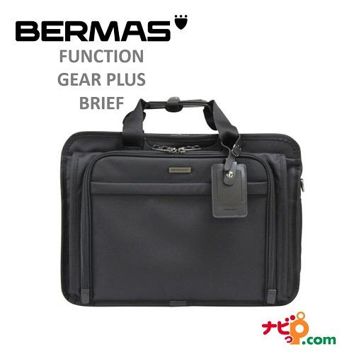 BERMAS バーマス 2層ブリーフ 45c エキスパンダブル ブリーフ ケース バッグ ブラック ビジネスカジュアル 通勤 60436 (FUNCTION GEAR PLUS BRIEF)【代引不可】