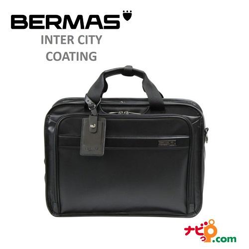 BERMAS バーマス コーティング 2層ブリーフ 42c エキスパンダブル ブリーフ ケース ビジネス バッグ ビジネスカジュアル 通勤 60460 INTER CITY COATING【代引不可】