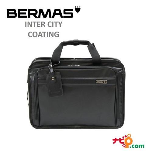 BERMAS バーマス コーティング 2層ブリーフ 42c 3WAY ブリーフ ケース ビジネス バッグ ビジネスカジュアル 通勤 60463 INTER CITY COATING【代引不可】