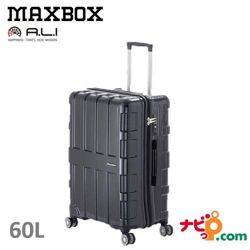 A.L.I アジアラゲージ スーツケース マックスボックス MAXBOX キャリーケース (60L) ALI-1601-BK オールブラック 【代引不可】