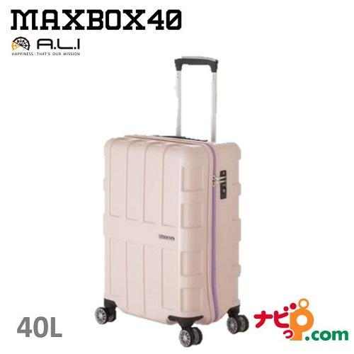 A.L.I アジアラゲージ スーツケース 機内持ち込み 可 TSAロック マックスボックス40 MAXBOX40 キャリーケース (40L) ALI-1511-LPK ライトピンク 【代引不可】