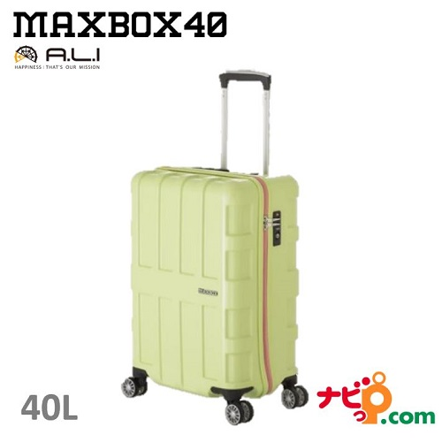 A.L.I アジアラゲージ スーツケース 機内持ち込み 可 TSAロック マックスボックス40 MAXBOX40 キャリーケース (40L) ALI-1511-LGR ライトグリーン 【代引不可】