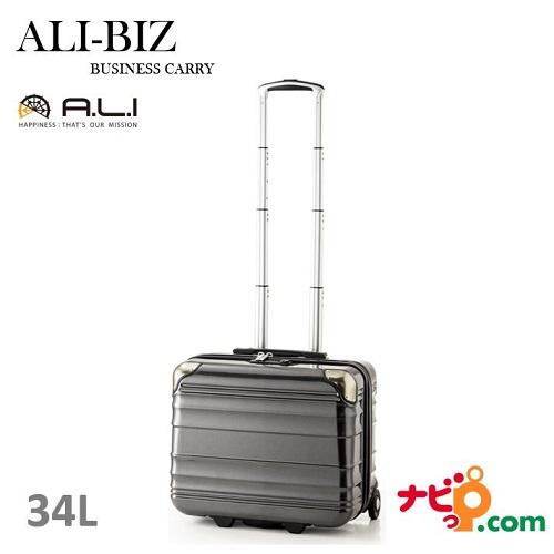A.L.I アジアラゲージ スーツケース 機内持ち込み 可 ビジネスキャリー BUSINESS CARRY キャリーバッグ (34L) ALI-BIZ-18-CBBK カーボンブラック 【代引不可】
