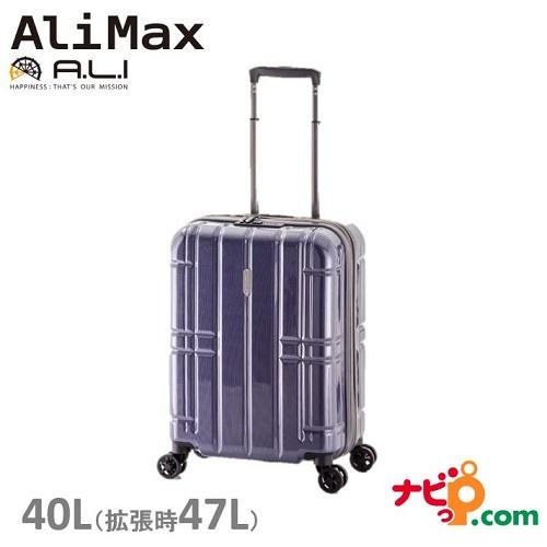 A.L.I アジアラゲージ スーツケース ALIMAX 機内持ち込み 拡張 キャリーケース (40L) カーボンネイビー ALI-MAX185-CBNV【代引不可】