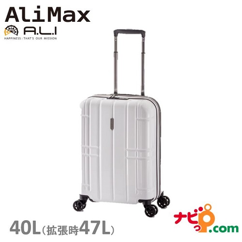 A.L.I アジアラゲージ スーツケース ALIMAX 機内持ち込み 拡張 キャリーケース (40L) ホワイト ALI-MAX185-WH【代引不可】