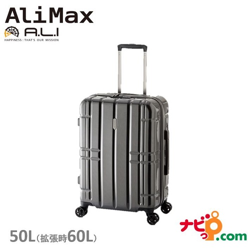 A.L.I アジアラゲージ スーツケース ALIMAX 拡張 キャリーケース (50L) カーボンブラック ALI-MAX22-CBBK【代引不可】