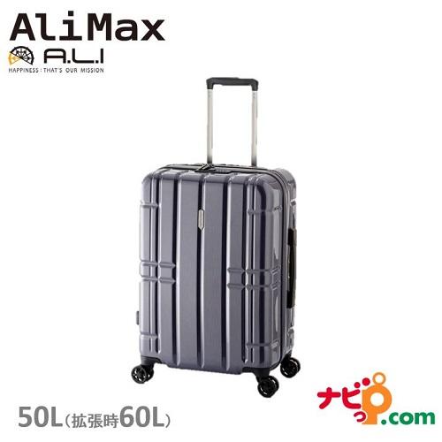 A.L.I アジアラゲージ スーツケース ALIMAX 拡張 キャリーケース (50L) カーボンネイビー ALI-MAX22-CBNV【代引不可】