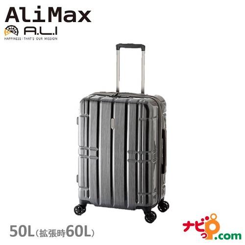 A.L.I アジアラゲージ スーツケース ALIMAX 拡張 キャリーケース (50L) ガンメタブラッシュ ALI-MAX22-GB【代引不可】