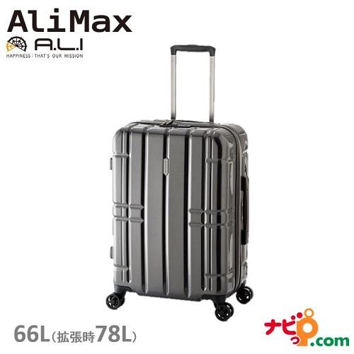 A.L.I アジアラゲージ スーツケース ALIMAX 拡張 キャリーケース (66L) カーボンブラック ALI-MAX24-CBBK【代引不可】