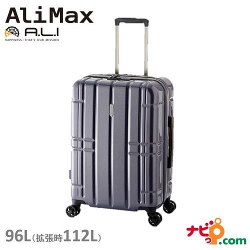 A.L.I アジアラゲージ スーツケース ALIMAX 拡張 キャリーケース (96L) カーボンネイビー ALI-MAX28-CBNV【代引不可】