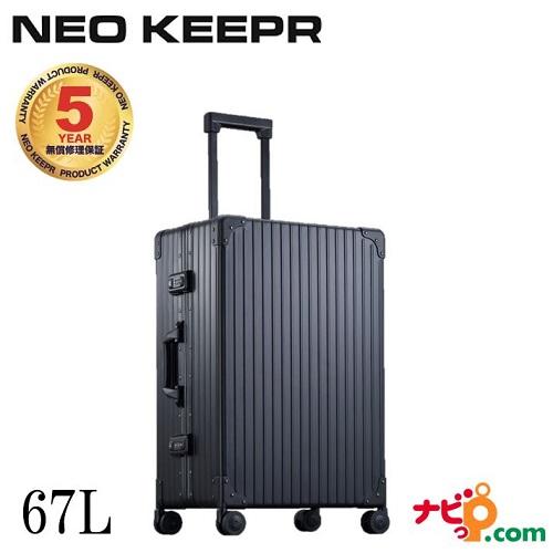 ネオキーパー NEO KEEPR A-80F(B) アルミスーツケース 軽量丈夫 アルミ製 ビジネスタイプ ブラック 67L 4-7泊 【代引不可】