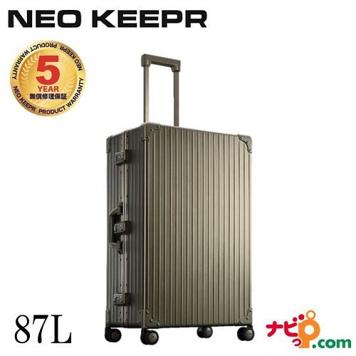 ネオキーパー NEO KEEPR A-90F(C) アルミスーツケース 軽量丈夫 アルミ製 ビジネスタイプ シャンパンゴールド 87L 5泊-長期 【代引不可】