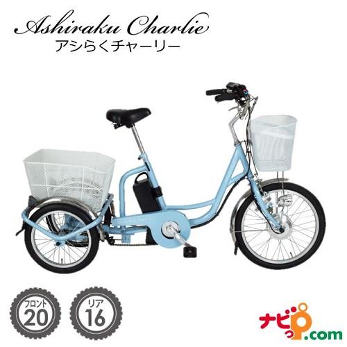 電動アシスト自転車 三輪 アシらくチャーリー MG-TRM20EB メーカー直送 フロント20インチ リア16インチ