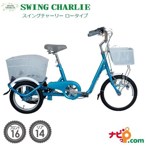 三輪自転車 シニア 大人用 スイング機能付き スイングチャーリー ロータイプ ブルー MG-TRE16SW-BL メーカー直送 フロント16インチ リア14インチ 【代引不可】