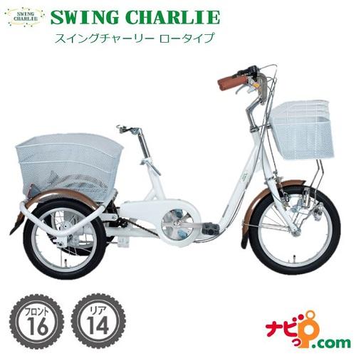 三輪自転車 シニア 大人用 スイング機能付き スイングチャーリー ロータイプ ホワイト MG-TRE16SW-WH メーカー直送 フロント16インチ リア14インチ