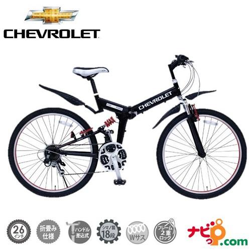 シボレー 自転車 折り畳み 折りたたみ 26インチ 18段変速 CHEVROLET WサスFD-MTB2618SE MG-CV2618E メーカー直送