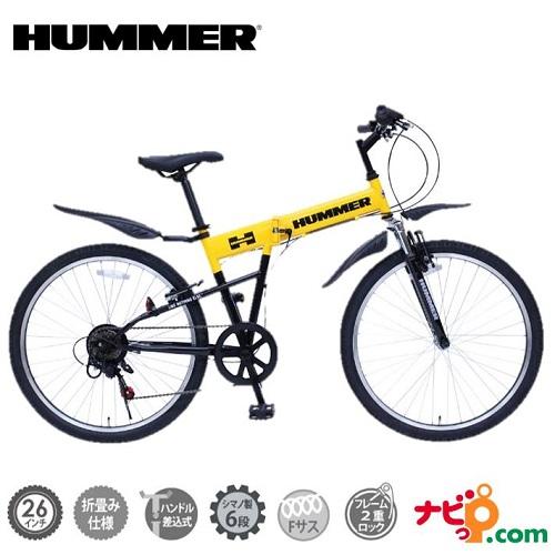 ハマー 自転車 折り畳み 折りたたみ 26インチ 6段変速 HUMMER FサスFD-MTB266SE MG-HM266E メーカー直送