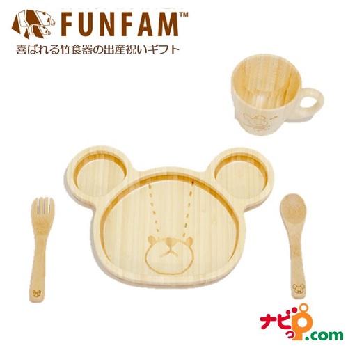 FUNFAM ファンファン 竹食器 ジャッキー ランチマグセット