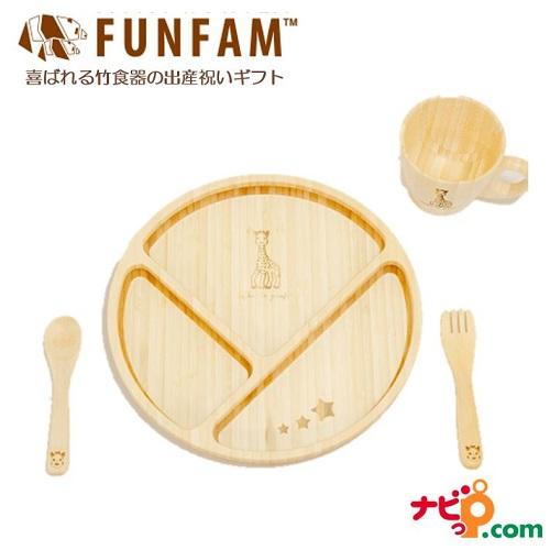 FUNFAM ファンファン 竹食器 キリンのソフィー プレミアムセット(プレート & マグ)