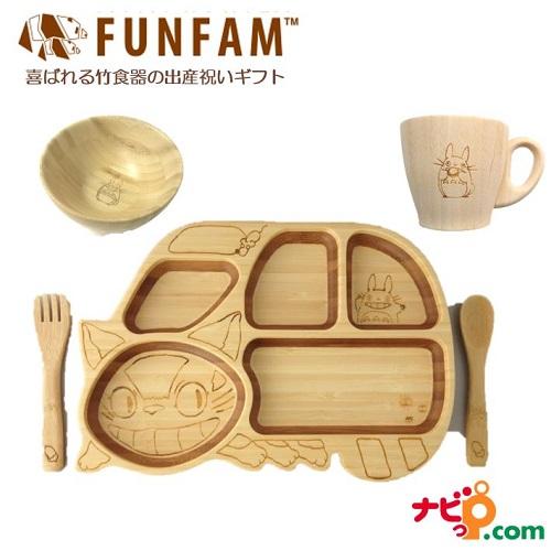 FUNFAM ファンファン 竹食器 ねこバス&トトロデラックスセット