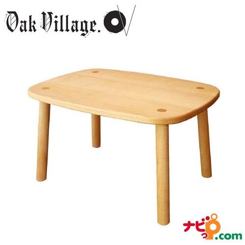 子ども用テーブル オークヴィレッジ Oak Village はじめての机として御祝にも最適