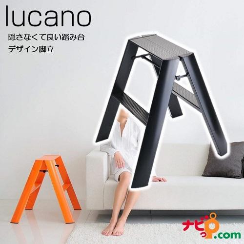 デザイン脚立 lucano 2-step Black ルカーノ 2段 ブラック 長谷川工業(HASEGAWA) ML2.0-2BK 脚立 おしゃれ