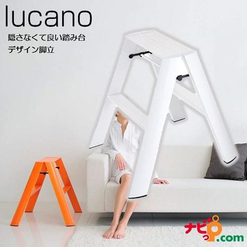 デザイン脚立 lucano 2-step White ルカーノ 2段 ホワイト 長谷川工業(HASEGAWA) ML2.0-2WH 脚立 おしゃれ