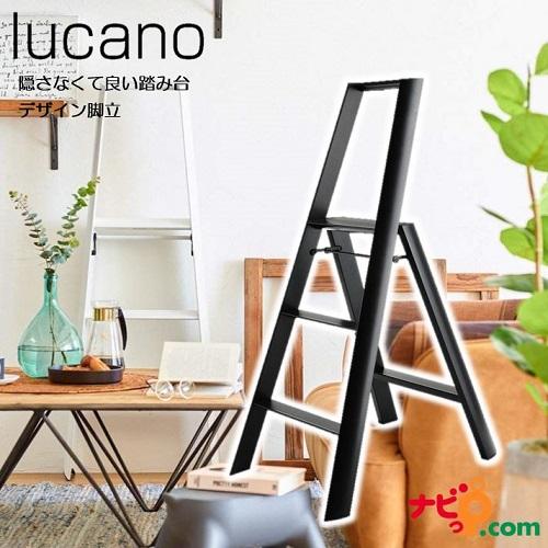 デザイン脚立 lucano 3-step Black ルカーノ 3段 ブラック 長谷川工業(HASEGAWA) ML2.0-3BK 脚立 おしゃれ