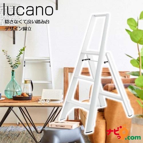 デザイン脚立 lucano 3-step White ルカーノ 3段 ホワイト 長谷川工業(HASEGAWA) ML2.0-3WH 脚立 おしゃれ