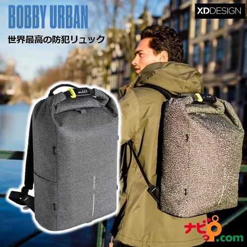 Bobby Urban ボビーアーバン P705.642 防犯性に優れた多機能リュック XD DESIGN 国内正規品