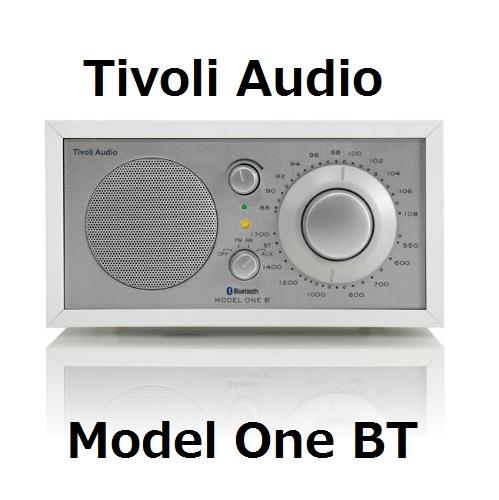 Model One BT (ホワイト/シルバー) Bluetooth AM/FM テーブル ラジオ スピーカー