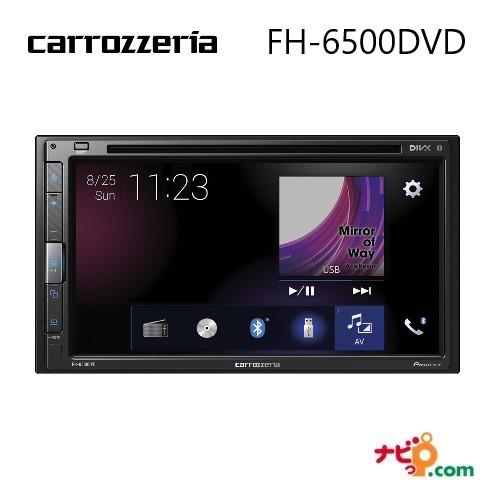 パイオニア carrozzeria FH-6500DVD 6.8V型ワイドVGAモニター/DVD-V/VCD/CD/Bluetooth/USB/チューナー・DSPメインユニット