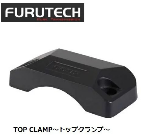 FURUTECH フルテック NCF Booster Signal用 TOP CLAMP